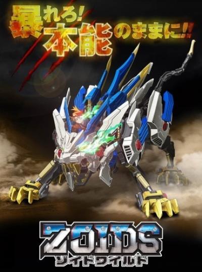 Zoids Wild ซอยด์ หุ่นรบไดโนเสาร์ (ภาค5) ตอนที่ 1-6 ซับไทย