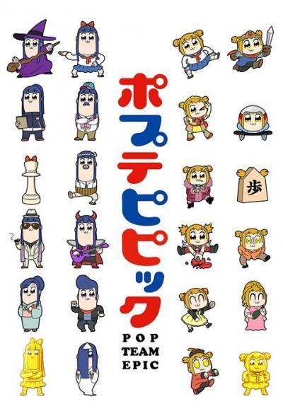 Pop Team Epic Poputepipikku ตอนที่ 1-13+SP ซับไทย