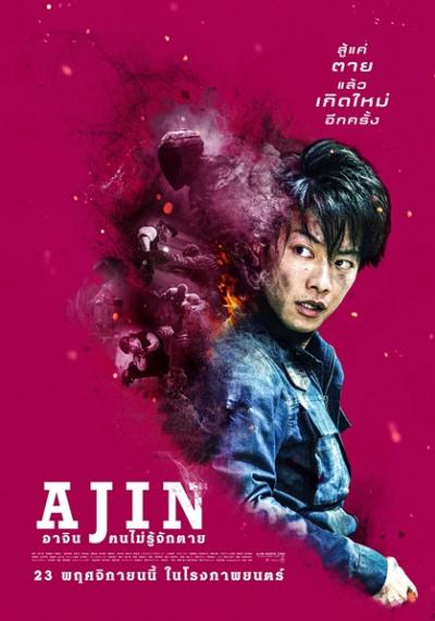 Ajin Demi-Human (2017) อาจิน ฅนไม่รู้จักตาย ซับไทย