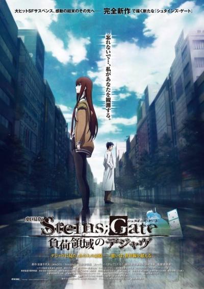 Steins;Gate The Movie ฝ่าวิกฤตพิชิตกาลเวลา ปริศนาวังวนแห่งเดจาวู เดอะมูฟวี่ พากย์ไทย