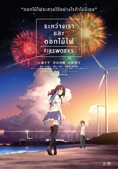 Fireworks ระหว่างเรา และดอกไม้ไฟ พากย์ไทย