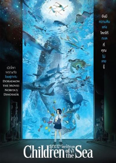 Children of the Sea รุกะผจญภัยโลกใต้ทะเล พากย์ไทย