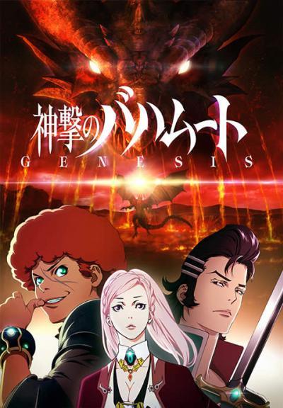 Shingeki no Bahamut Genesis - Short story ตอนที่ 1-2 ซับไทย