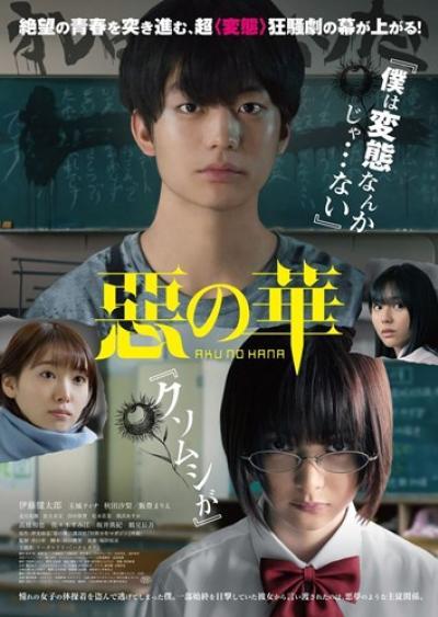 Aku no Hana (The Flowers of Evil) รักโรคจิต Live-Action ซับไทย