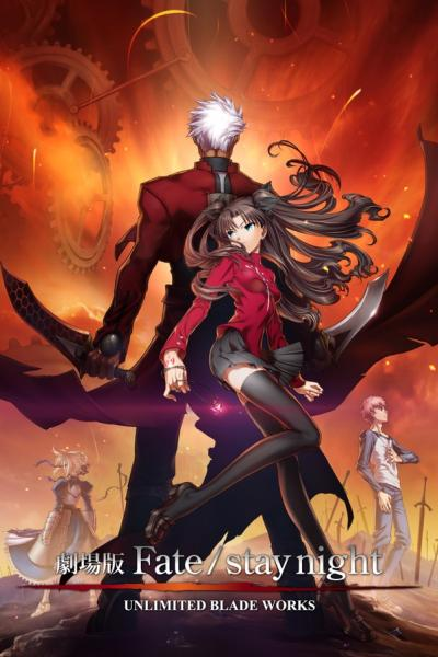 Fate stay night Movie: Unlimited Blade Works พากย์ไทย