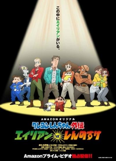 Crayon Shin-chan Gaiden ภาค1-2 ตอนที่ 1-17 ซับไทย