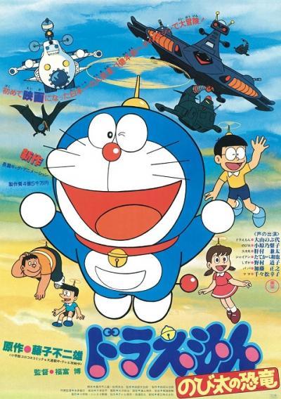 Doraemon The Movie 1980 ไดโนเสาร์ของโนบิตะ พากย์ไทย